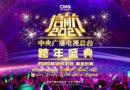 Gala de Nochevieja del Grupo de Medios de China
